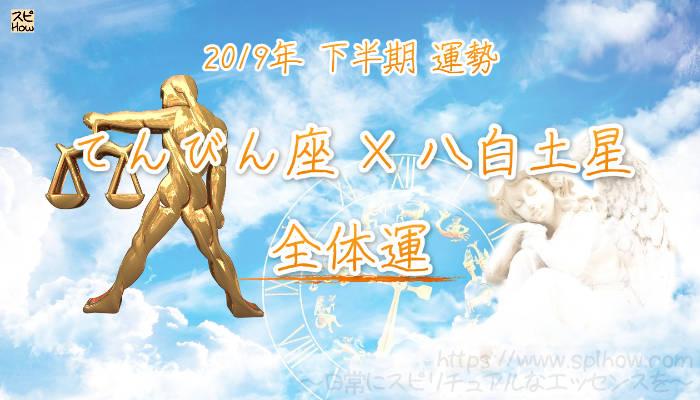 【全体運】- てんびん座×八白土星の2019年下半期の運勢