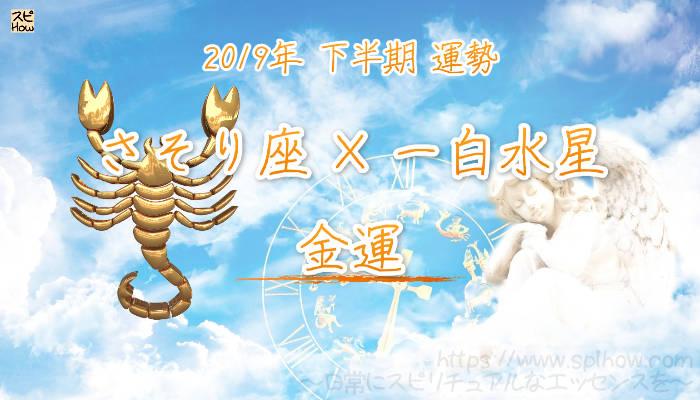 【金運】- さそり座×一白水星の2019年下半期の運勢