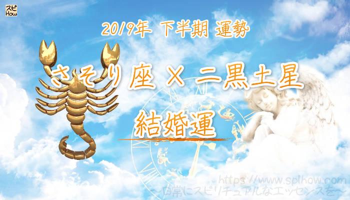 【結婚運】- さそり座×二黒土星の2019年下半期の運勢