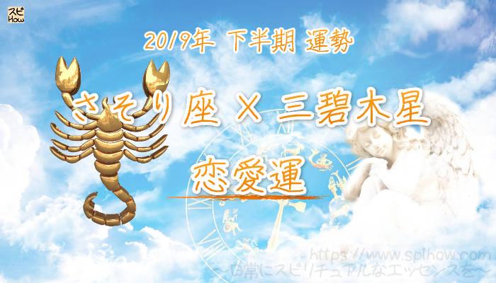 【恋愛運】- さそり座×三碧木星の2019年下半期の運勢