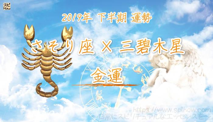 【金運】- さそり座×三碧木星の2019年下半期の運勢