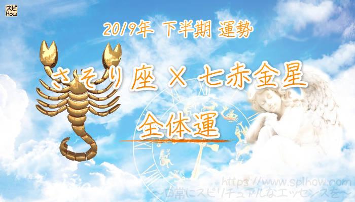 【全体運】- さそり座×七赤金星の2019年下半期の運勢