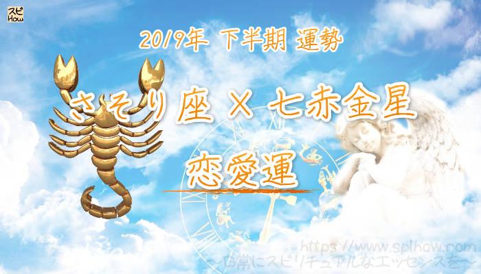 【恋愛運】- さそり座×七赤金星の2019年下半期の運勢