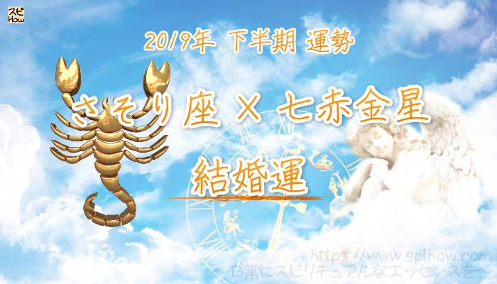 【結婚運】- さそり座×七赤金星の2019年下半期の運勢