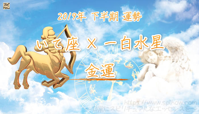 【金運】- いて座×一白水星の2019年下半期の運勢