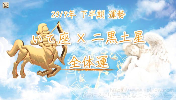 【全体運】- いて座×二黒土星の2019年下半期の運勢