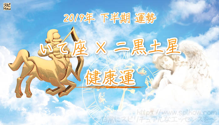 【健康運】- いて座×二黒土星の2019年下半期の運勢