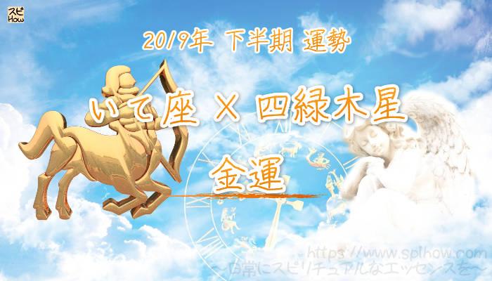 【金運】- いて座×四緑木星の2019年下半期の運勢