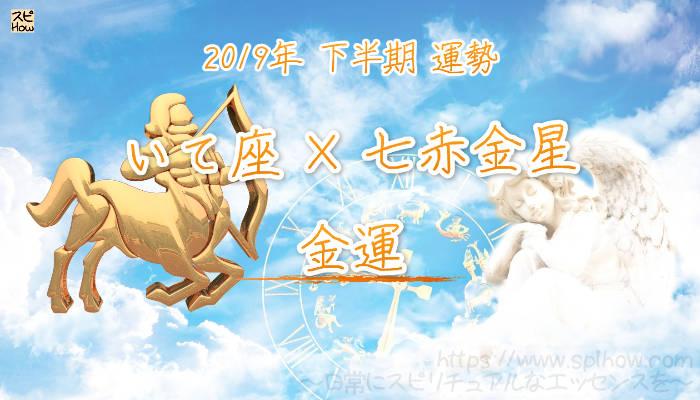 【金運】- いて座×七赤金星の2019年下半期の運勢