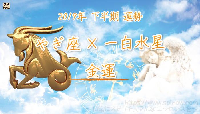 【金運】- やぎ座×一白水星の2019年下半期の運勢