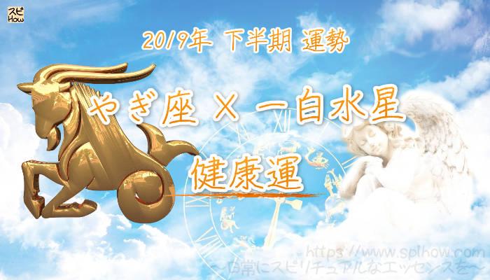 【健康運】- やぎ座×一白水星の2019年下半期の運勢