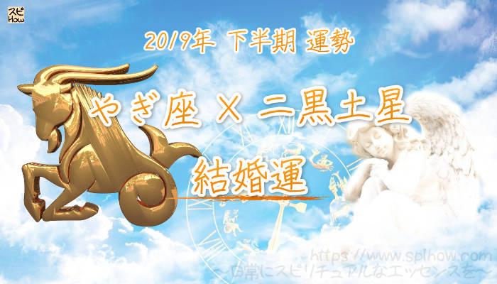 【結婚運】- やぎ座×二黒土星の2019年下半期の運勢