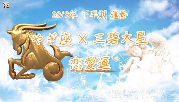 【恋愛運】- やぎ座×三碧木星の2019年下半期の運勢
