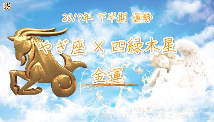 【金運】- やぎ座×四緑木星の2019年下半期の運勢