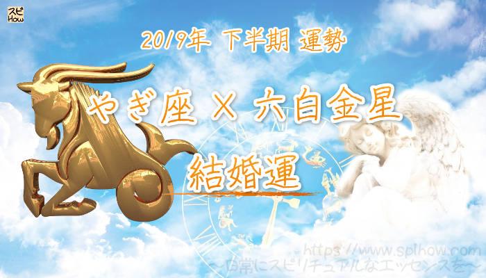 【結婚運】- やぎ座×六白金星の2019年下半期の運勢
