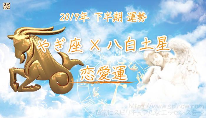 【恋愛運】- やぎ座×八白土星の2019年下半期の運勢
