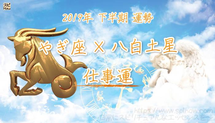 【仕事運】- やぎ座×八白土星の2019年下半期の運勢
