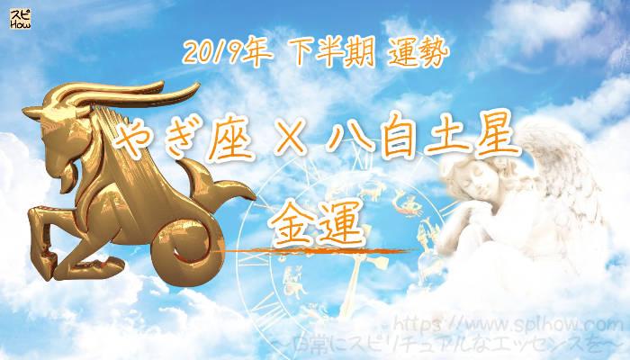 【金運】- やぎ座×八白土星の2019年下半期の運勢