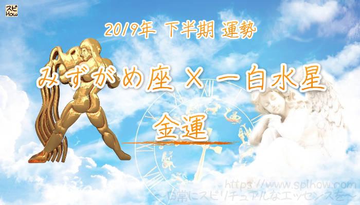 【金運】- みずがめ座×一白水星の2019年下半期の運勢