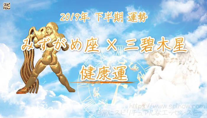 【健康運】- みずがめ座×三碧木星の2019年下半期の運勢