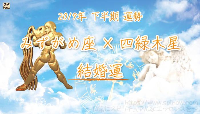 【結婚運】- みずがめ座×四緑木星の2019年下半期の運勢