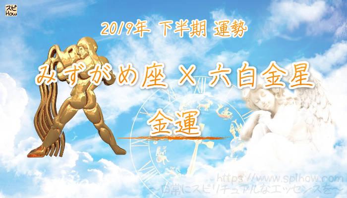 【金運】- みずがめ座×六白金星の2019年下半期の運勢