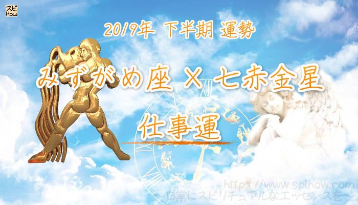 【仕事運】- みずがめ座×七赤金星の2019年下半期の運勢