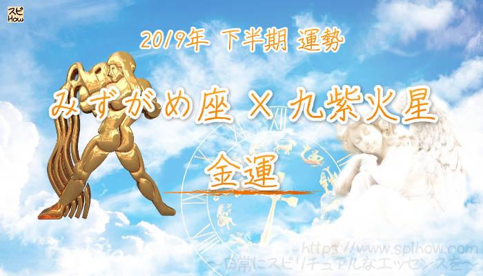 【金運】- みずがめ座×九紫火星の2019年下半期の運勢