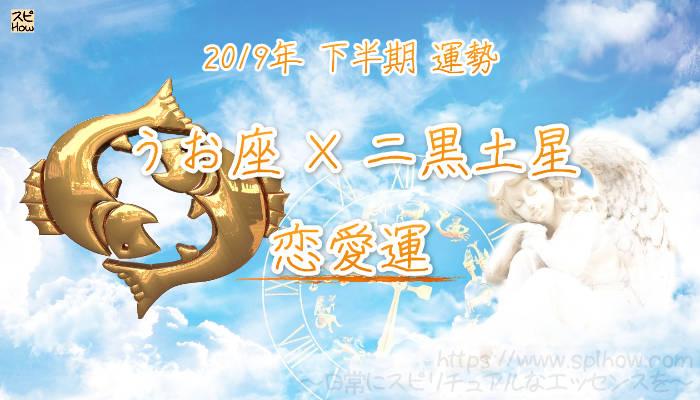 【恋愛運】- うお座×二黒土星の2019年下半期の運勢