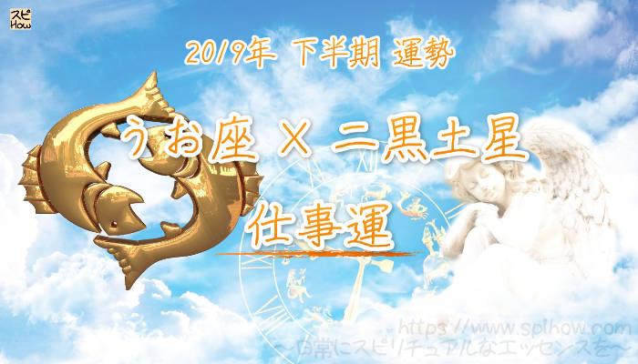 【仕事運】- うお座×二黒土星の2019年下半期の運勢
