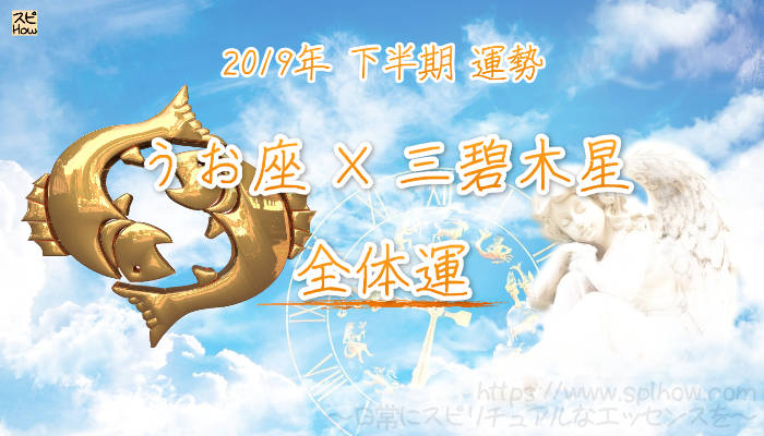 【全体運】- うお座×三碧木星の2019年下半期の運勢