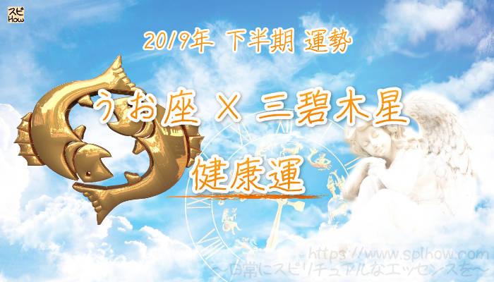 【健康運】- うお座×三碧木星の2019年下半期の運勢