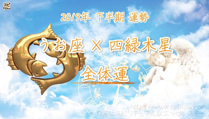 【全体運】- うお座×四緑木星の2019年下半期の運勢