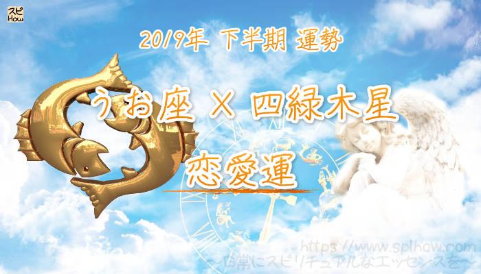 【恋愛運】- うお座×四緑木星の2019年下半期の運勢