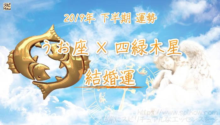 【結婚運】- うお座×四緑木星の2019年下半期の運勢