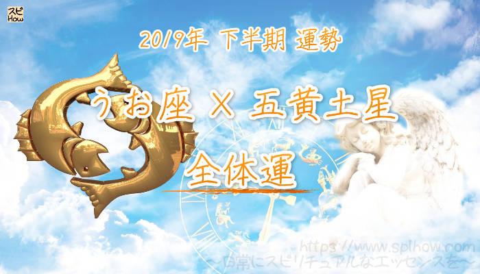 【全体運】- うお座×五黄土星の2019年下半期の運勢