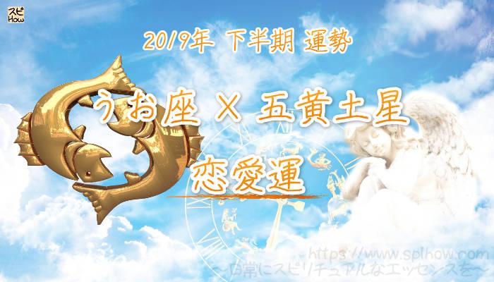 【恋愛運】- うお座×五黄土星の2019年下半期の運勢