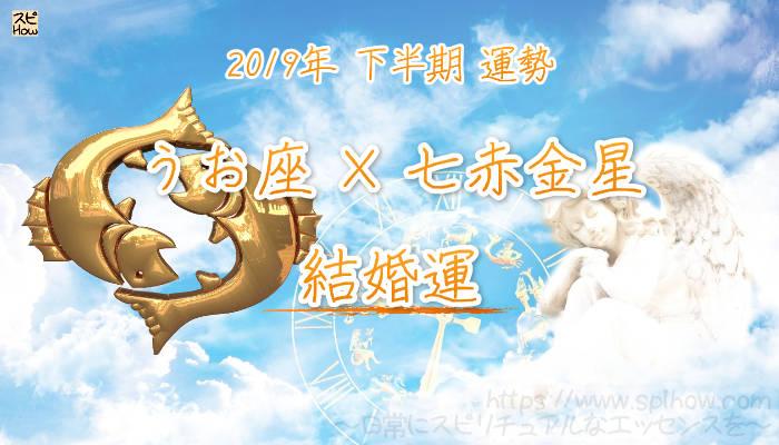 【結婚運】- うお座×七赤金星の2019年下半期の運勢
