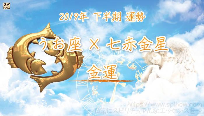 【金運】- うお座×七赤金星の2019年下半期の運勢
