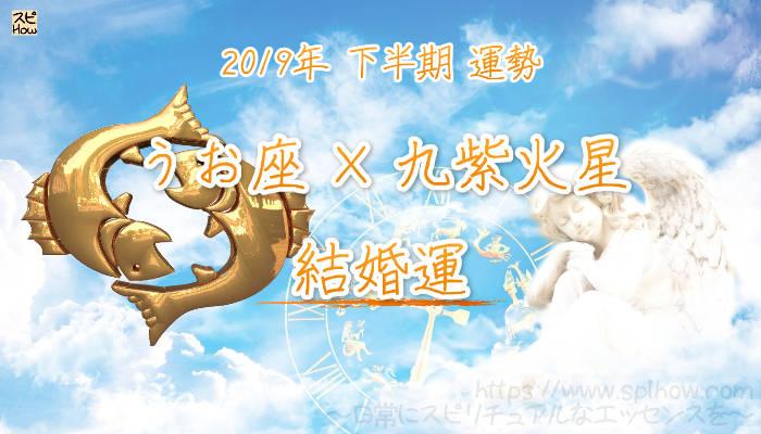 【結婚運】- うお座×九紫火星の2019年下半期の運勢