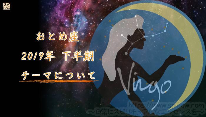 2019年下半期の乙女座のテーマは「旅の始まり」