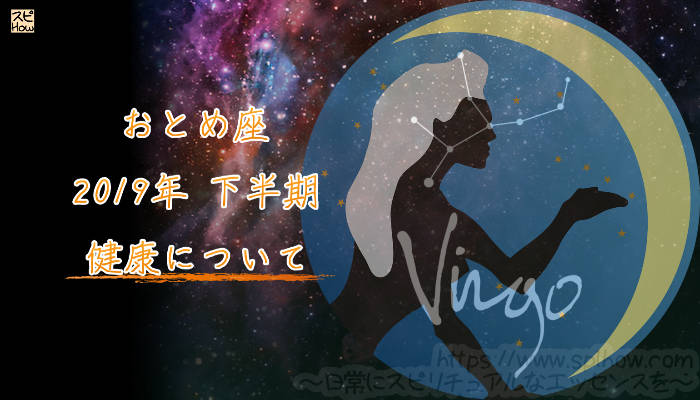 2019年下半期の乙女座の健康運は「旅」に備えてお腹を強化!