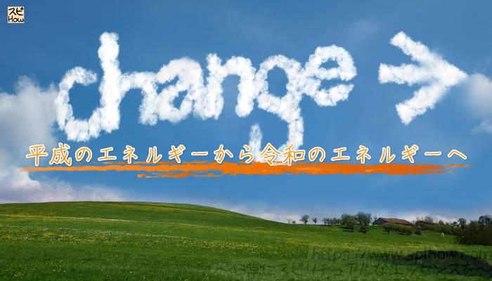 平成の時代のエネルギーから令和の時代のエネルギーへ