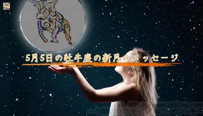 5月5日の牡牛座の新月のメッセージ