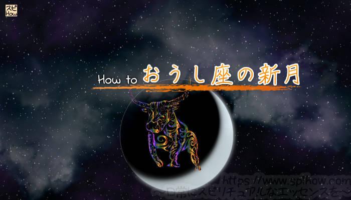 令和最初の新月!おうし座の新月に開運する方法