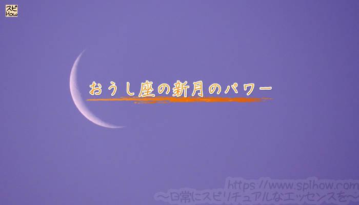 おうし座の新月のパワー