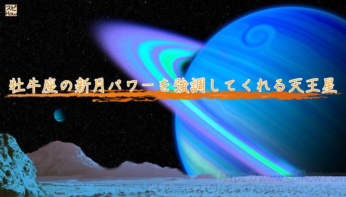 牡牛座の新月のパワーを強調してくれる天王星
