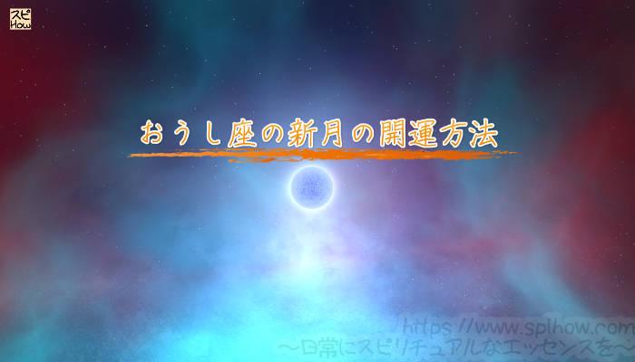 おうし座の新月の開運方法