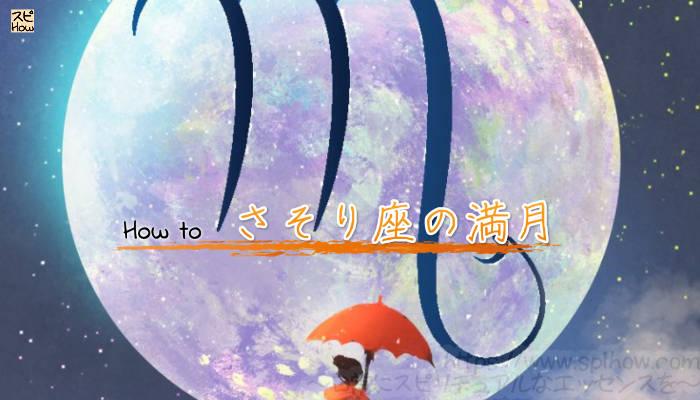 【蠍座の満月】ウエサク祭満月にする3つの事で開運する方法の蠍座の満月と傘を差した女性のメイン画像