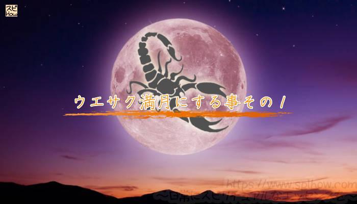 さそり座の満月&ウエサク満月にする事その1についての画像